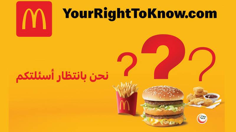 من حق ك أن تعرف مع ماكدونالدز الإمارات صحيفة الخليج