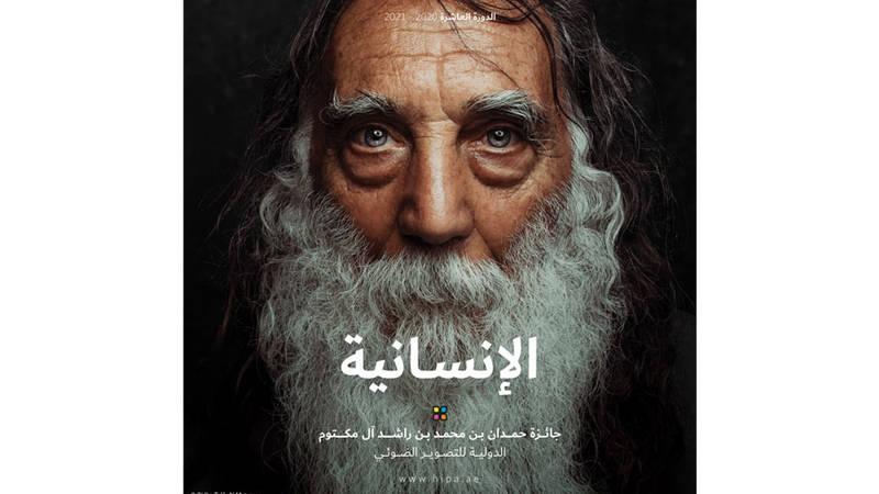 جائزة حمدان بن محمد للتصوير تُطلق دورتها العاشرة تحت شعار «الإنسانية»    صحيفة الخليج