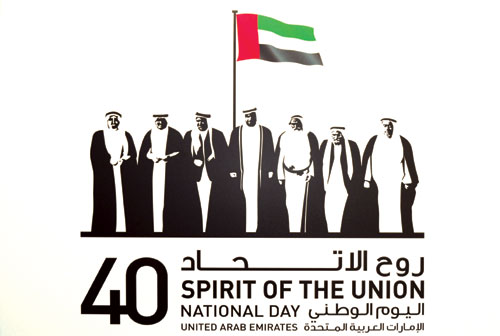 اليوم الوطني الأربعين لدولة الإمارات العربية المتحدة توضيح