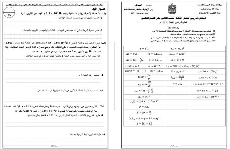 الفيزياء للفصل الثالث للصف الثاني عشر
