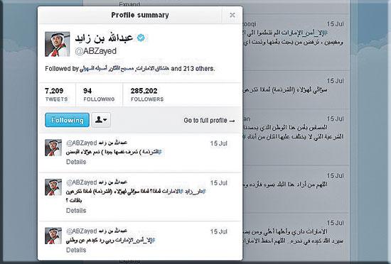 مواطنون ومقيمون يتفاعلون على تويتر حبا بالإمارات